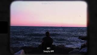 원하는 바 다 이루고 살아 🎧 사운드 팔레트 - 바다 (새벽)