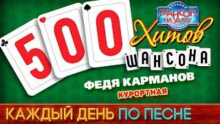 500 ХИТОВ ШАНСОНА  Федя КАРМАНОВ  КУРОРТНАЯ  КАЖДЫЙ ДЕНЬ ПО ПЕСНЕ  417