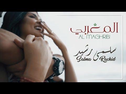Salma Rachid - Al Maghribi (EXCLUSIVE  Video lyrics) | سلمى رشيد - المغربي