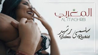 Salma Rachid - Al Maghribi (EXCLUSIVE Video lyrics) | سلمى رشيد - المغربي