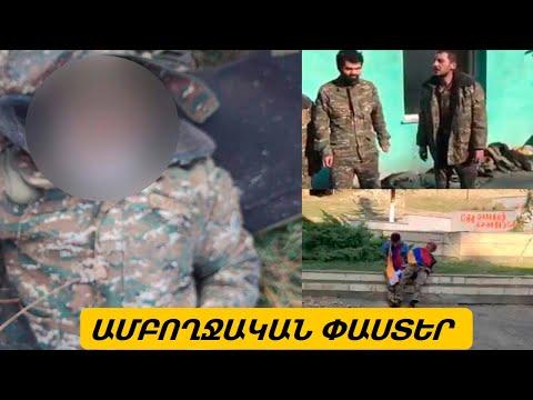 Ադրբեջանցիները կտրել են հայ զինվորի գլուխն ու ձեռքը, ստիպել համբուրել ադրբեջանի դրոշը. ՍԱՐՍԱՓԵԼԻ Է