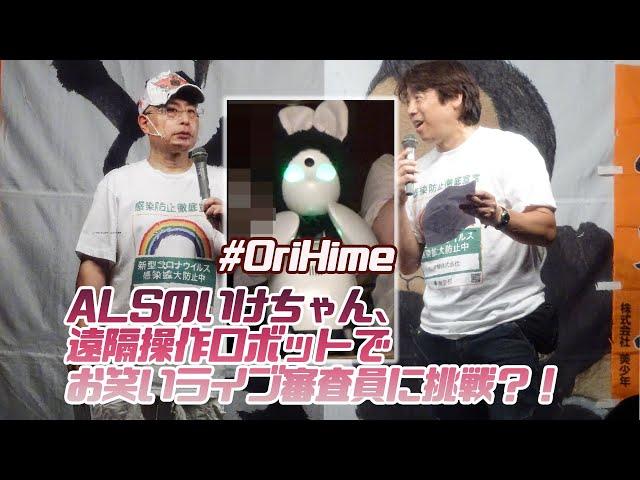 #ALSのいけちゃん #OriHime #大川総裁 #寺田体育の日 大川興業お笑いライブ『すっとこどっこい』オープニングトーク