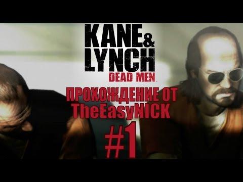 Kane & Lynch: Dead Men / Смертники. Прохождение. #1.
