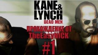 Смотреть видео тормозит kane and lynch dead man
