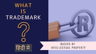 ट्रेडमार्क क्या है ? Trademark registration process in India | Trademark Registration