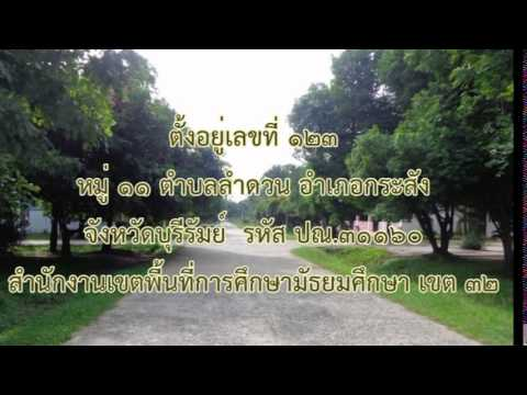 VTR 2557 โรงเรียนลำดวนพิทยาคม สพม.32 (บุรีรัมย์)