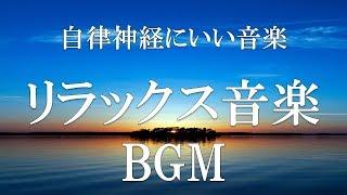 【癒しの音楽~Relaxation music~】作業用BGM、睡眠用BGM、自律神経にいい音楽、 thumbnail