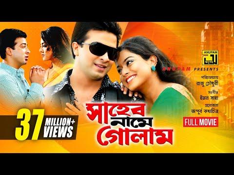 Shaheb Name Golam   সাহেব নামে গোলাম   Shakib Khan, Sahara & Moushumi   Bangla Full Movie