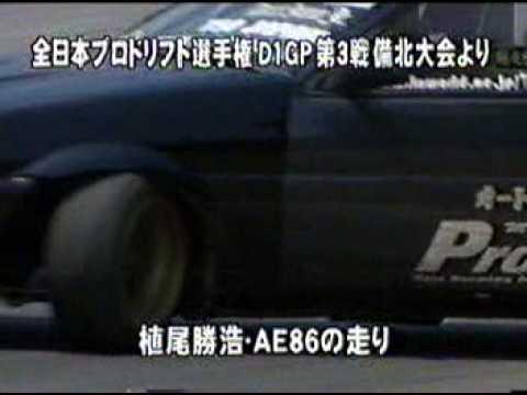 Drift Tengoku 6 - Ueo Bihoku
