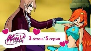 Клуб Винкс - Клуб Винкс - Сезон 3 Серия 5 - Море страха