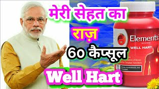 Elements Well Hart use and results mi life style well hart product deatils