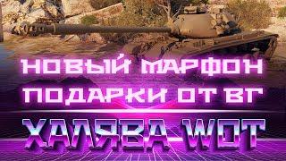 НОВЫЙ МАРАФОН wot НА ПРЕМ ТАНК 2019 ВОТ, ПРЕМИУМ ТАНКИ БЕСПЛАТНО, ПОДАРКИ world of tanks на халяву