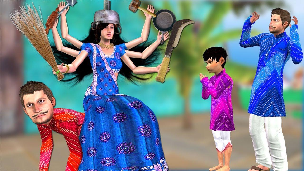 पति पत्नी की लड़ाई Wife Ki Ladai Village Comedy हिंदी कहानियां Hindi Kahaniya Stories Comedy Video