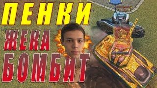 Танки Онлайн | ЛУННЫЕ ПЕНКИ | ЖЕКА БОМБИТ :)