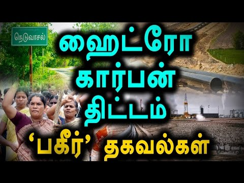Shale gas exploration-Protests in TN- Oneindia Tamil