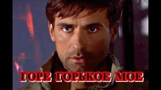 """...Потрясающая песня...но не для всех...""""ГОРЕ,ГОРЬКОЕ МОЕ..."""" - Борис Емельянов"""