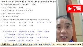 [32회 공인중개사] (부동산학) 자기자본수익률 계산1