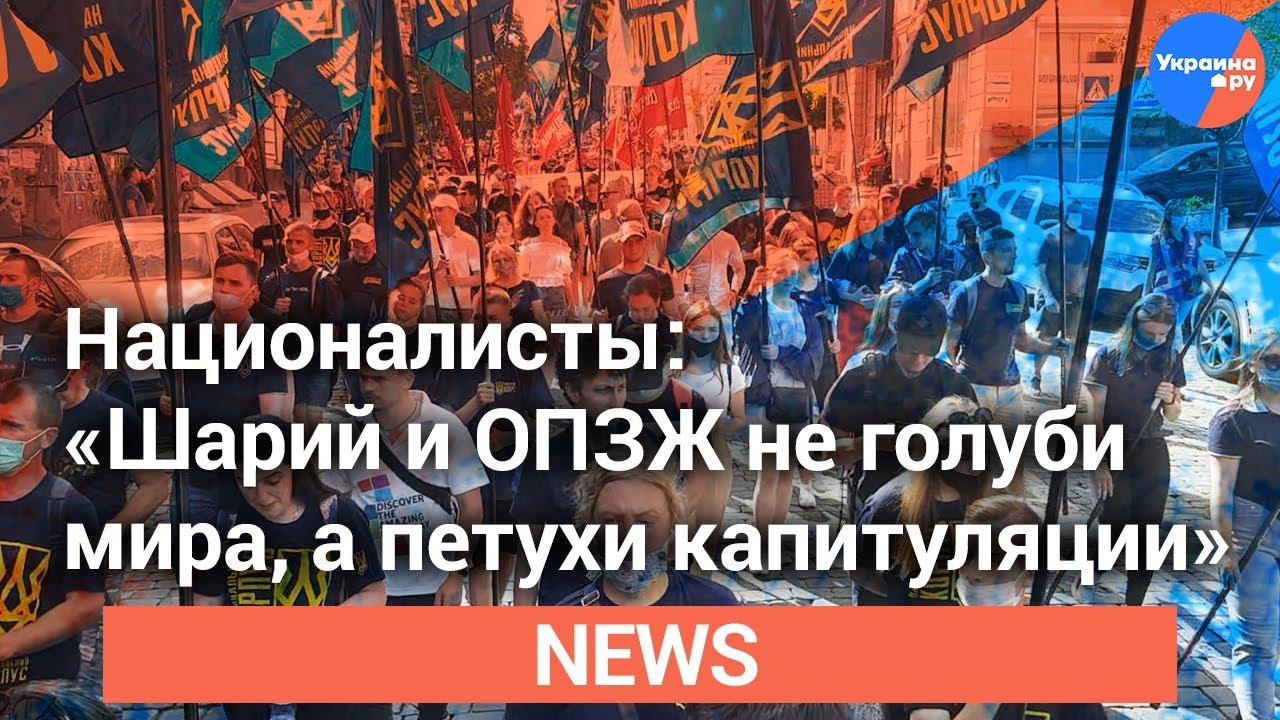 Уличная война продолжается: марш националистов против Шария и ОПЗЖ в Киеве