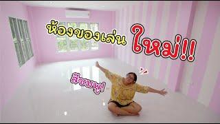 อัพเดทบ้าน! ห้องของเล่นใหม่ สีชมพูจี๊ดจ๊าดด.. | แม่ปูเป้ เฌอแตม Tam Story