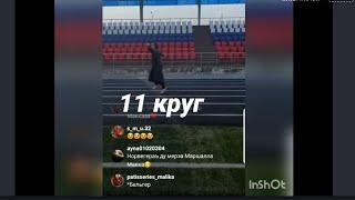 Макка Межиева 11 круг по стадиону