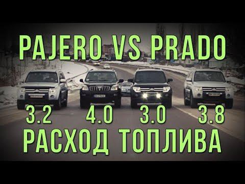 Pajero VS Prado - расход топлива.