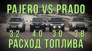 Pajero VS Prado - расход топлива.(, 2017-02-03T21:42:48.000Z)