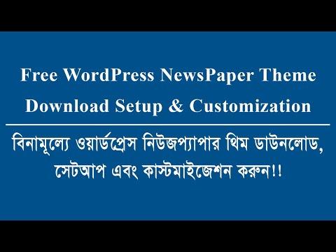 Free WordPress NewsPaper Theme Download Setup & Customization | Bangla Video Tutorial