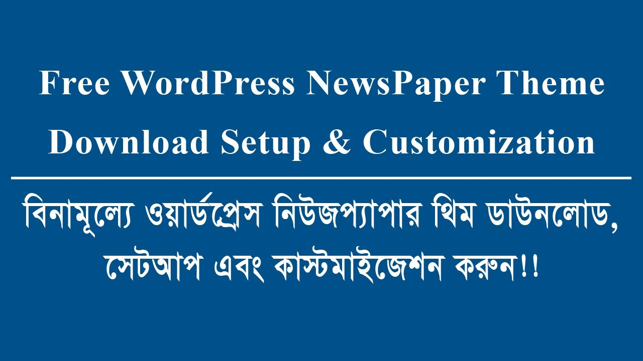 Free WordPress NewsPaper Theme Download Setup & Customization | Bangla Video Tutorial