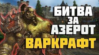 Warcraft 3 в Battle for Azeroth?! Новый ПвЕ режим!