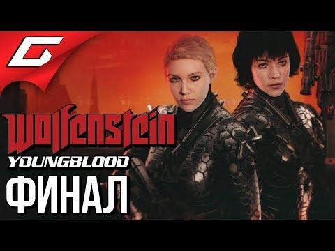 "WOLFENSTEIN: Youngblood ➤ Прохождение #5 ➤ ЛАБОРАТОРИЯ ""Х"" [Финал\Концовка]"