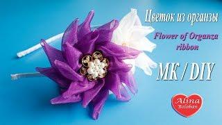 Цветы из Органзы. Ободок для волос / Flower of Organza ribbon. DIY