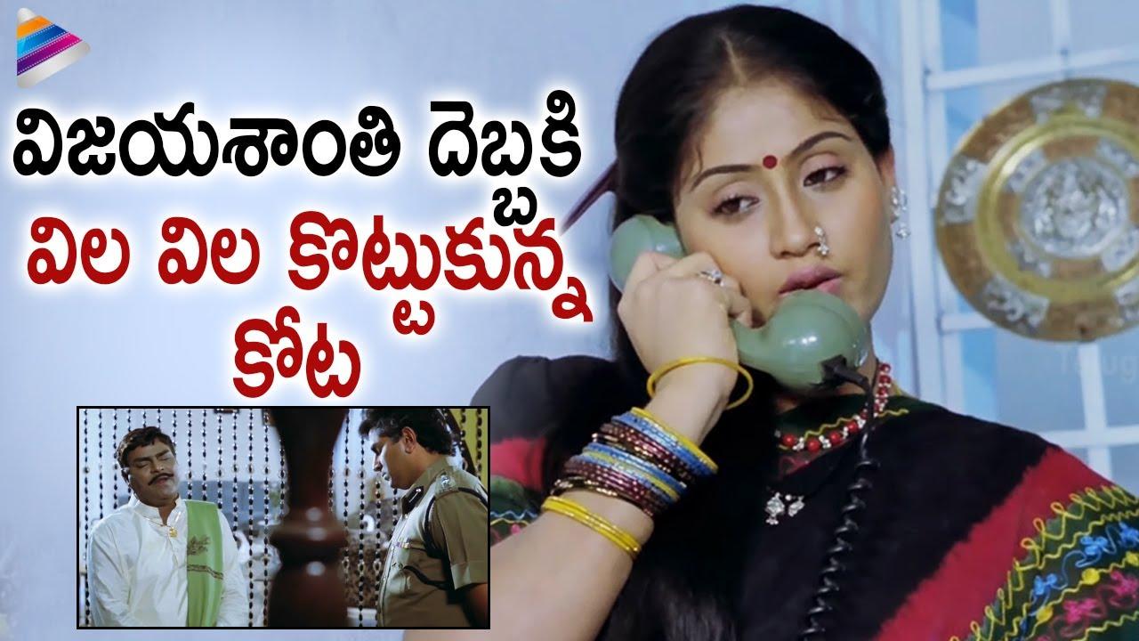 Vijayashanti Master Stroke to Kota Srinivasa Rao | Mondi Mogudu Penki Pellam Telugu Movie | Suman