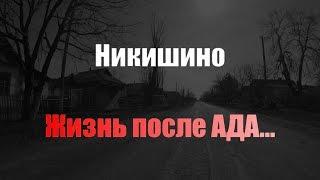 Освобожденное село Никишино - Жизнь после Ада...