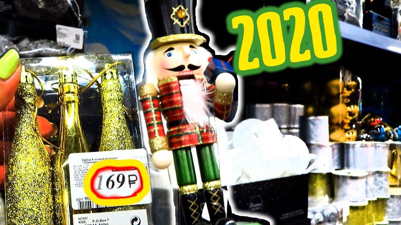 НОВЫЙ ГОД 2020 ЦЕНЫ НОВИНКИ ОБЗОР ХОФФ ОКТЯБРЬ 2019 РАСПРОДАЖА HOFF ПРОТИВ ИКЕА МАГАЗИН ХОФ ДИВАНЫ