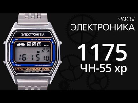 Часы Электроника 1175 ЧН 55 хр (обзор)