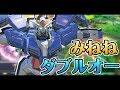 【EXVS2】(みねね視点)ダブルオーガンダム の動画、YouTube動画。