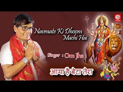 Navraate Ki Dhoom Machi Hai  || Om Jha || Devi geet 2016