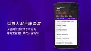 Yahoo股市APP- 台股即時報價 • 個人化投資組合及財經新聞 thumbnail