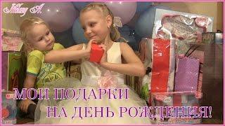 Мои подарки на День рождения!😍💋🎂(Всем привет! Меня зовут Мелаша и мне исполнилось 8 лет. В этом видео я покажу Вам свои подарочки! Всем приятны..., 2016-03-06T08:10:52.000Z)
