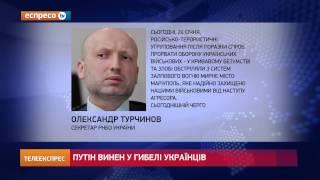 Турчинов: Путін винен у гибелі українців