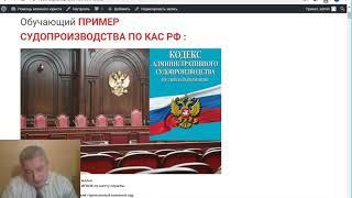 Обучение по КАС РФ как подать в СУД ч 1