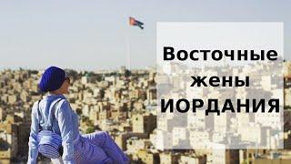 Восточные жены/ ИОРДАНИЯ/ Интервью с МАШЕЙ