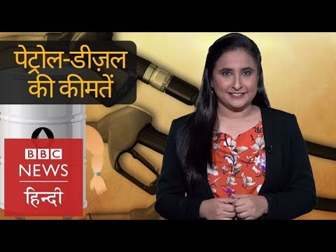 What are the Reasons for Petrol-Diesel Price Hike? (BBC Hindi)