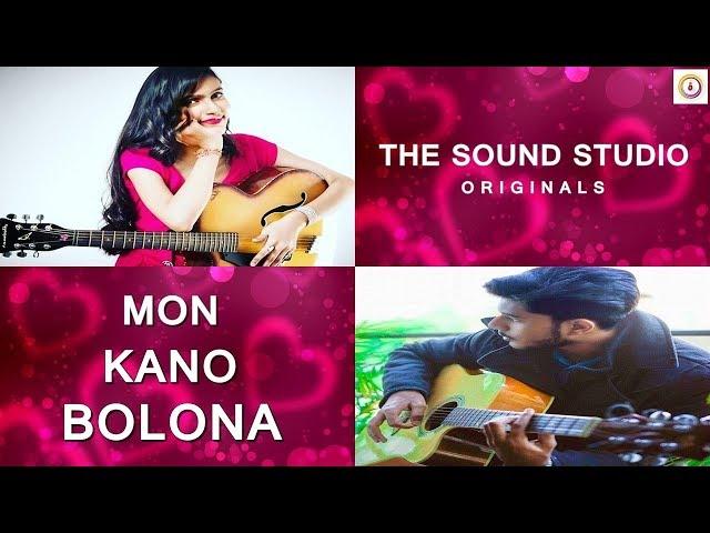 Mon Kano Bolona | bengali songs 2017 | The Sound Studio (original song)