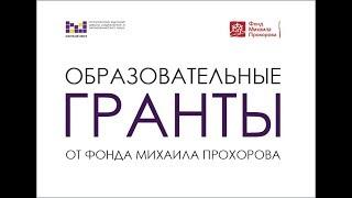 Гранты на обучение от Фонда Михаила Прохорова
