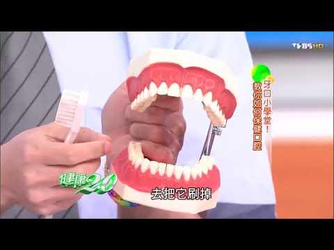 牙周不好會引起心臟病、增加癌機率!不可不知的油漱口排毒法,還你健康口腔 健康2.0(完整版)
