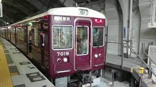 阪急電車 神戸線 7000系 7019F 発車 神戸三宮駅