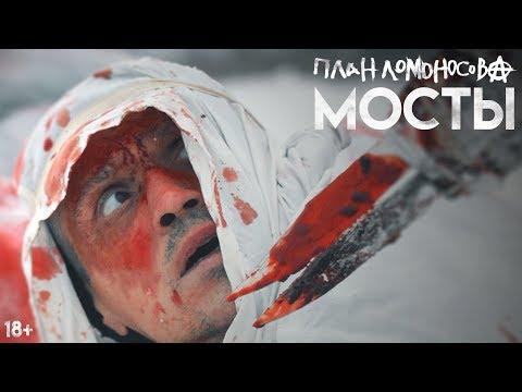 Смотреть клип План Ломоносова - Мосты