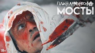 ПЛАН ЛОМОНОСОВА МОСТЫ (Официальное видео)