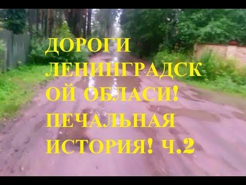 Дороги Всеволожска в 5 км. от Санкт-Петербурга. Часть №2.